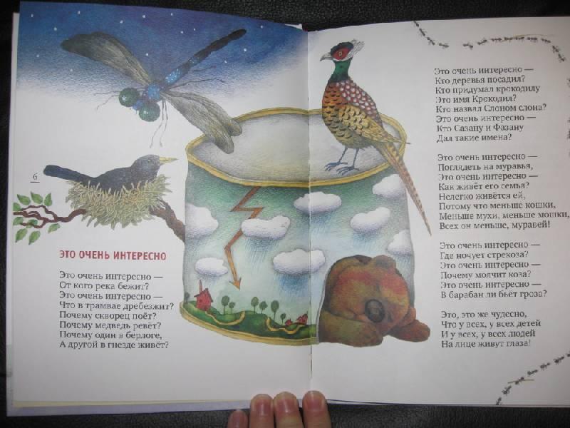 Иллюстрация 76 из 145 для Крыша ехала домой - Юнна Мориц | Лабиринт - книги. Источник: Indol