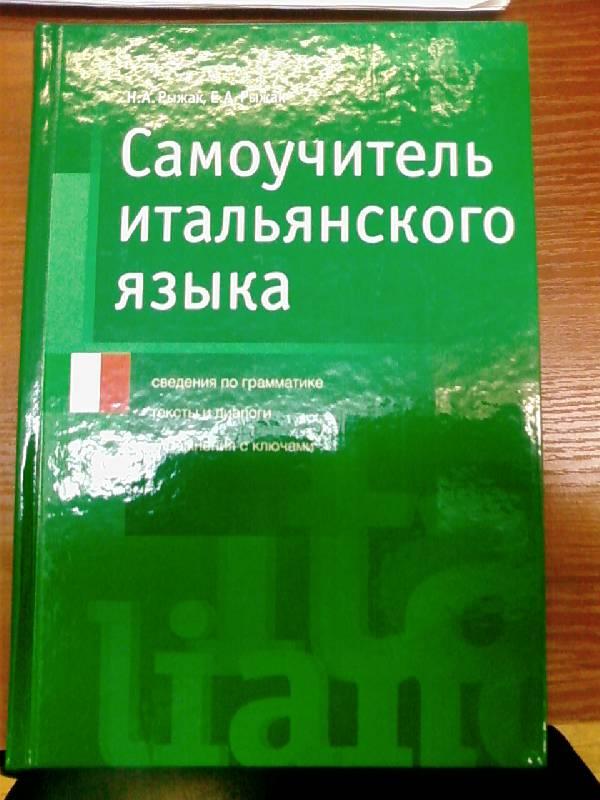 Петрова л. А. Практическая грамматика итальянского языка [djvu.