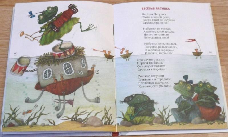 Иллюстрация 68 из 145 для Крыша ехала домой - Юнна Мориц | Лабиринт - книги. Источник: Pam