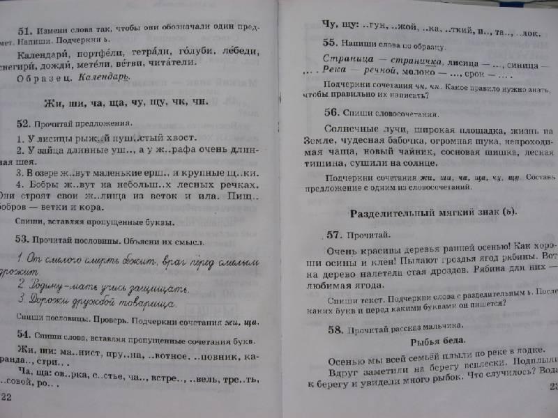 Иллюстрация 18 из 43 для Русский язык. 3 класс. Учебник. В ...