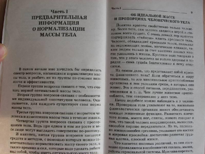 Диета Малахова для похудения