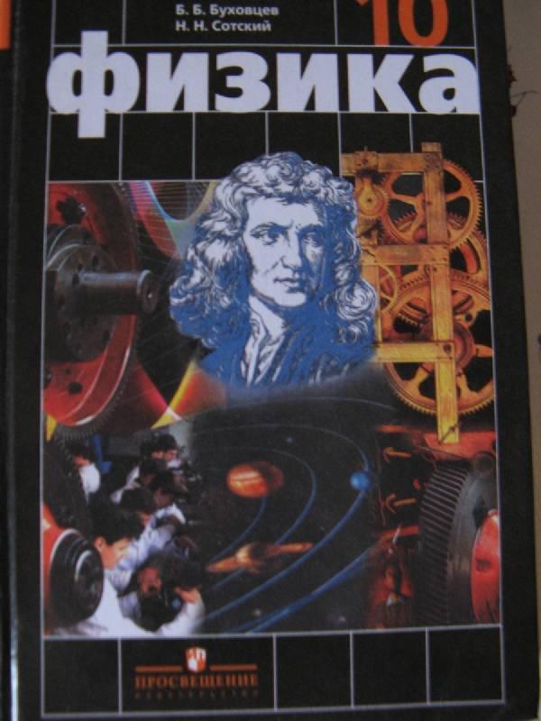 гдз учреждение 10 класс мякишев учебник физика для образование обще