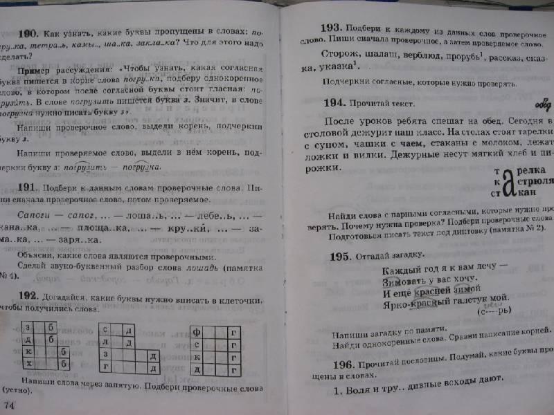 1 ответы рамзаева язык решебник класс 2 и учебник русский 2 часть