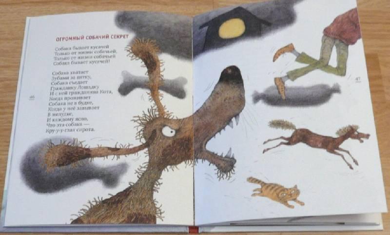 Иллюстрация 72 из 145 для Крыша ехала домой - Юнна Мориц | Лабиринт - книги. Источник: Pam