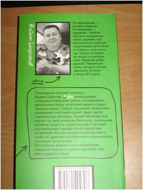 Иллюстрация 1 из 6 для Нездоровый смех - Вадим Шарапов | Лабиринт - книги. Источник: Сын своего времени