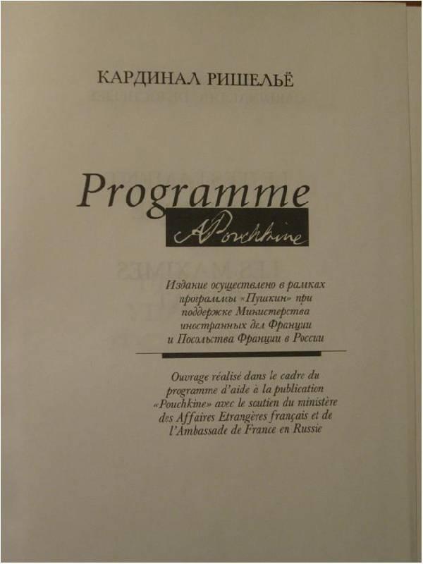 Иллюстрация 1 из 19 для Политическое завещание, или Принципы управления государством - Ришелье Арман-Жан дю Плесси | Лабиринт - книги. Источник: Сын своего времени