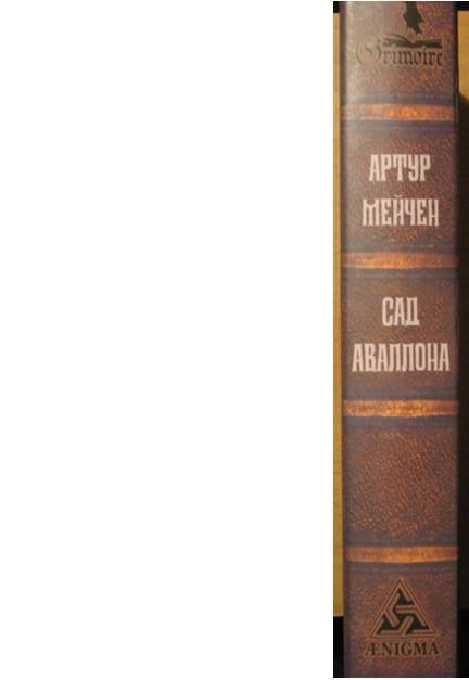 Иллюстрация 1 из 22 для Сад Аваллона: избранные произведения - Артур Мейчен | Лабиринт - книги. Источник: Сын своего времени