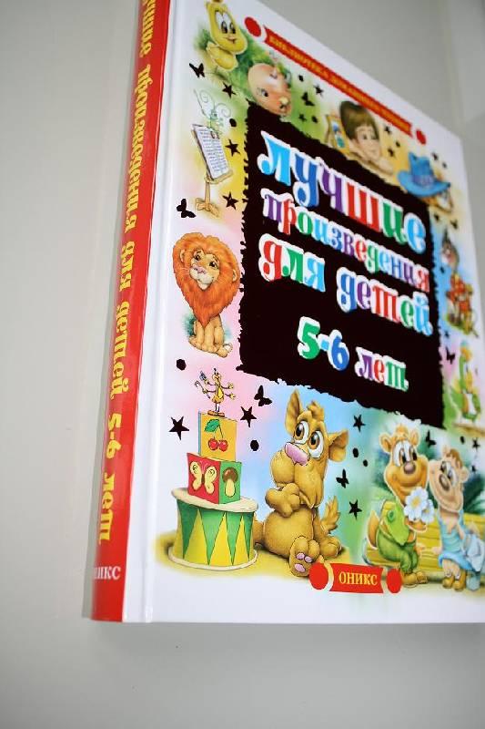 Иллюстрация 1 из 40 для Лучшие произведения для детей. 5-6 лет | Лабиринт - книги. Источник: Томарочка