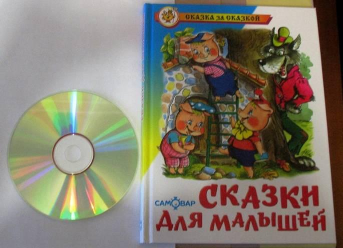 Иллюстрация 1 из 15 для Сказки для малышей | Лабиринт - книги. Источник: Светлана Елисеева