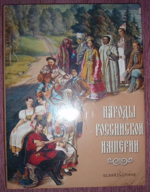 Иллюстрация 1 из 14 для Народы Российской империи   Лабиринт - книги. Источник: <@umka@>