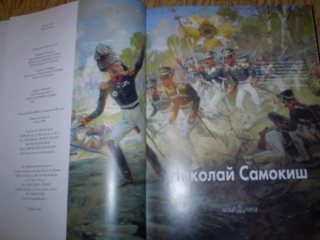Иллюстрация 1 из 20 для Николай Самокиш - Нина Лапидус | Лабиринт - книги. Источник: С  М В