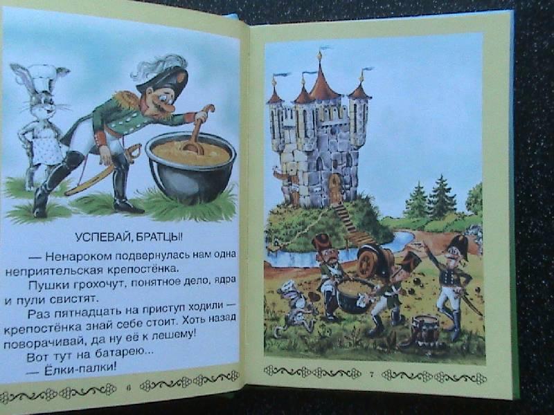 Иллюстрация 1 из 62 для Подвиги фельдмаршала Пулькина - Сергей Георгиев   Лабиринт - книги. Источник: Обычная москвичка