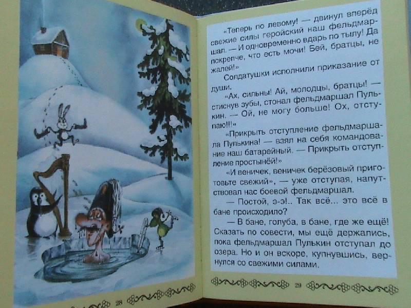 Иллюстрация 1 из 54 для Приключения фельдмаршала Пулькина - Сергей Георгиев | Лабиринт - книги. Источник: Обычная москвичка