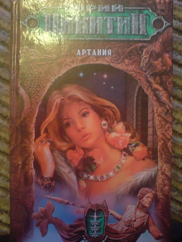 Иллюстрация 1 из 3 для Артания:  Фантастический роман - Юрий Никитин | Лабиринт - книги. Источник: LEGALAIZ