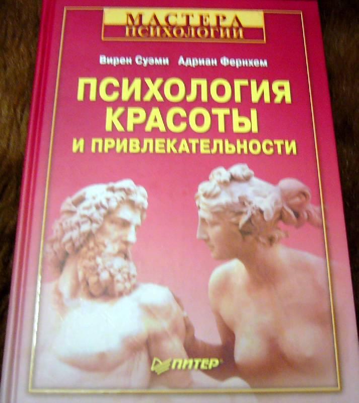 Психологии для знакомства книги по