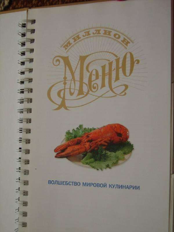 Иллюстрация 1 из 9 для Миллион меню. Волшебство мир кулинарии (пружина) | Лабиринт - книги. Источник: Tatka