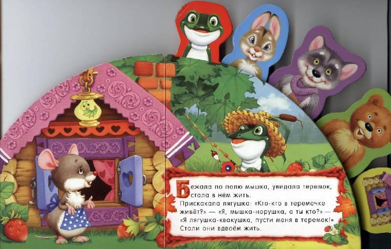 Иллюстрация 20 из 25 для Сказки-закладки. Теремок   Лабиринт - книги. Источник: Татьяна