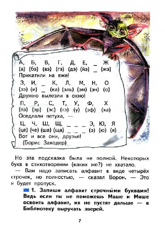 гдз русский язык 1 класс чуракова учебник ответы страница