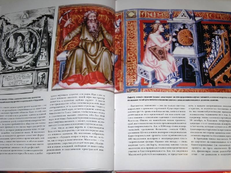 Иллюстрация 1 из 15 для Тайное братство: Путешествие в загадочный мир масонов - Тим Дедопулос | Лабиринт - книги. Источник: Zhanna