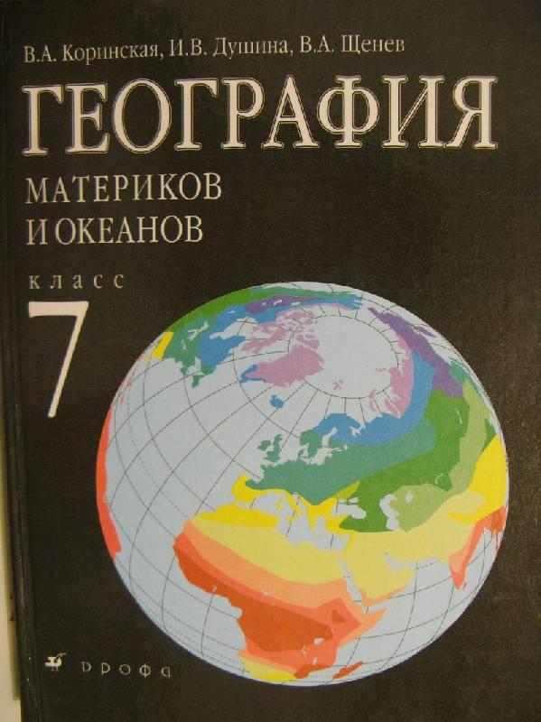 Учебник географии 7 класс коринская читать