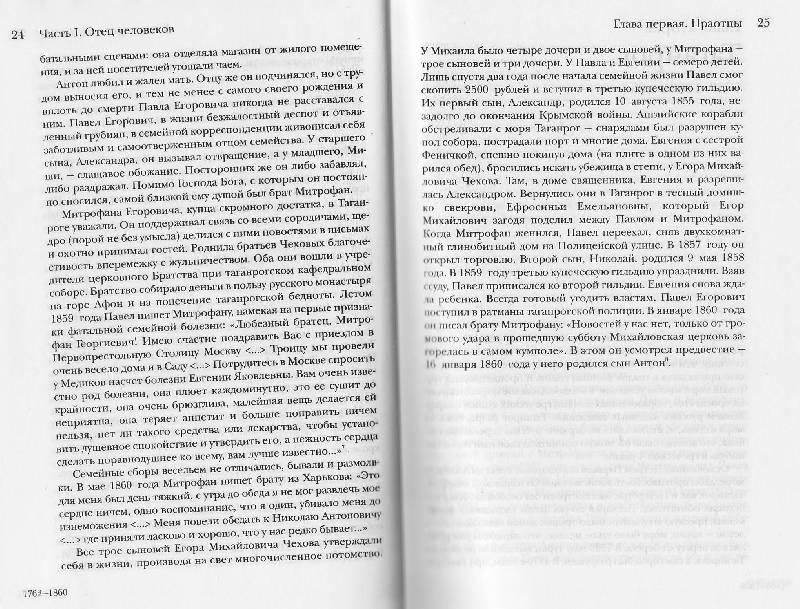 Иллюстрация 1 из 15 для Жизнь Антона Чехова - Дональд Рейфилд | Лабиринт - книги. Источник: Наталья Плотникова