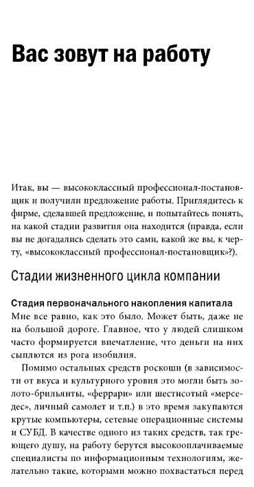Иллюстрация 1 из 12 для Записки автоматизатора. Профессиональная исповедь - Андрей Орлов   Лабиринт - книги. Источник: Joker