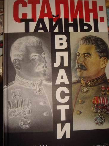 Иллюстрация 1 из 28 для Сталин: Тайны власти - Юрий Жуков | Лабиринт - книги. Источник: lettrice