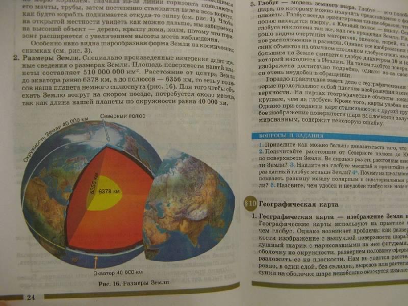 Учебник географии 6 читать