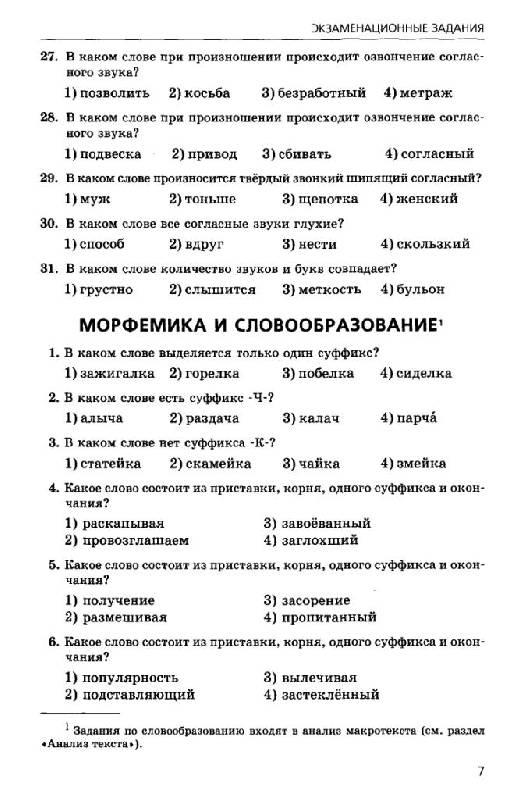 Русский язык тематический контроль 8 класс ответы цибулько