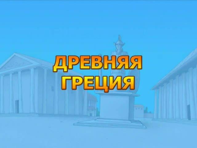 Иллюстрация 1 из 4 для Всемирная история. Древняя Греция (DVD) - Роберт Саакянц | Лабиринт - видео. Источник: Флинкс