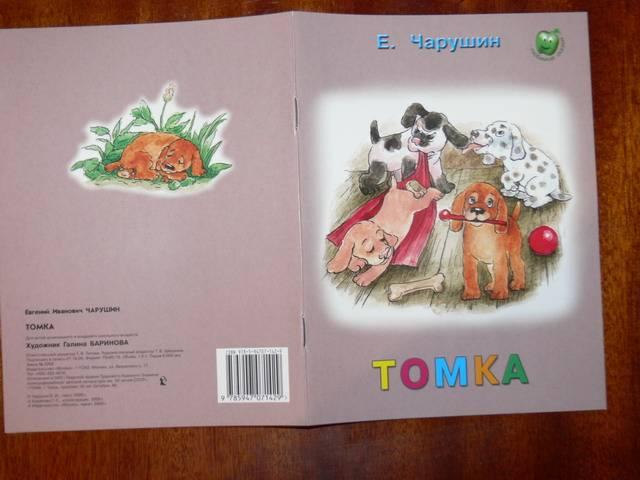 Иллюстрация 1 из 19 для Томка - Евгений Чарушин | Лабиринт - книги. Источник: Irbis