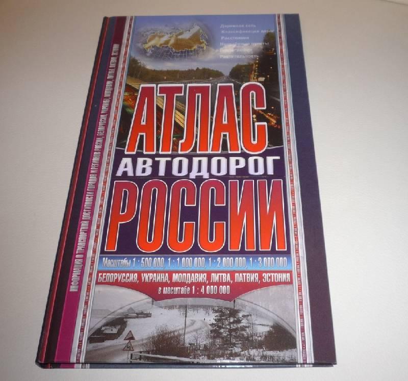 Иллюстрация 1 из 5 для Атлас автодорог России   Лабиринт - книги. Источник: Шлапак  Олеся Николаевна