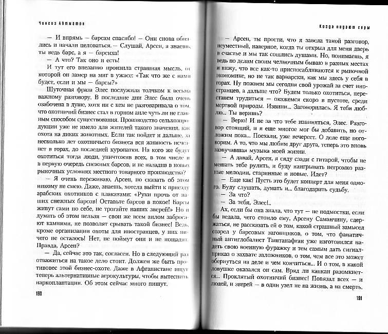 Иллюстрация 1 из 3 для Когда падают горы (Вечная невеста): Роман, повесть, новелла - Чингиз Айтматов | Лабиринт - книги. Источник: Andriana