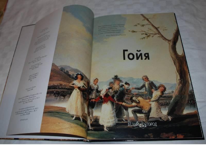 Иллюстрация 1 из 18 для Гойя - Татьяна Каптерева   Лабиринт - книги. Источник: МаRUSя