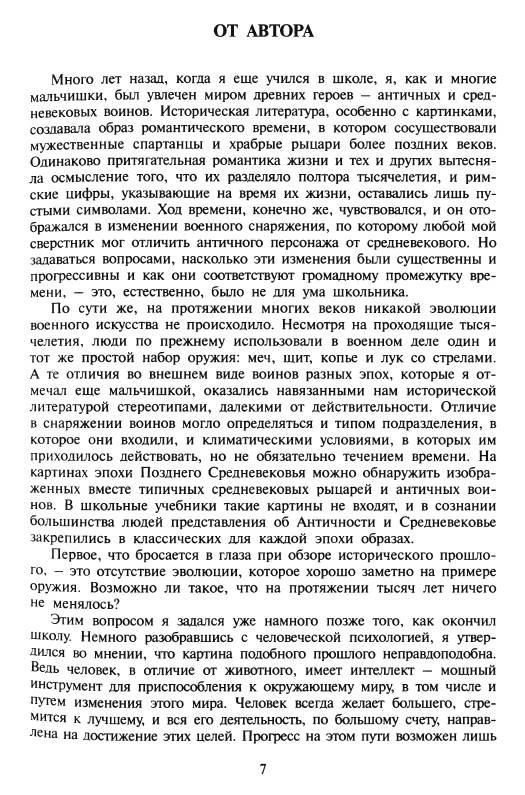 Иллюстрация 1 из 39 для Матрица Скалигера - Вячеслав Лопатин | Лабиринт - книги. Источник: Joker