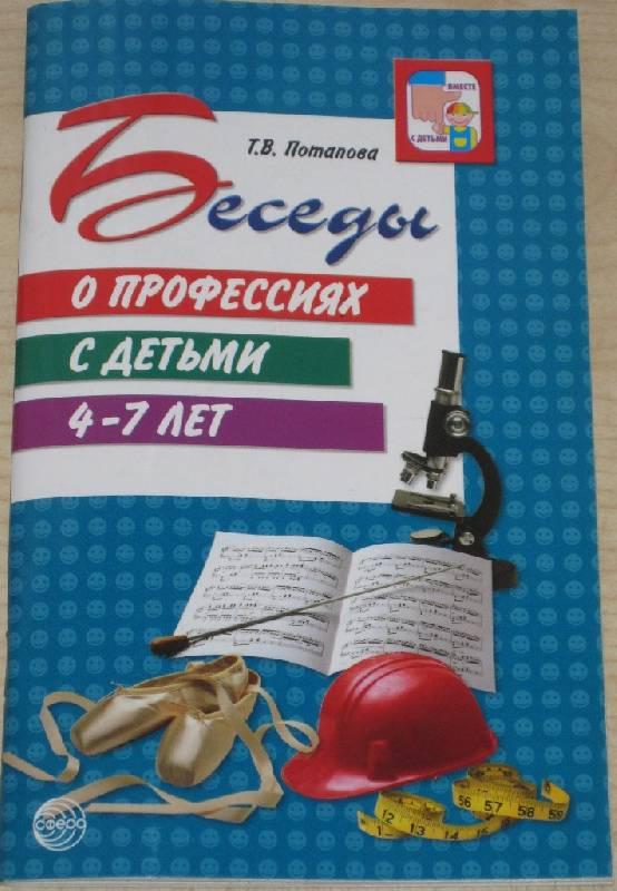 Иллюстрация 1 из 5 для Беседы о профессиях с детьми 4-7 лет - Татьяна Потапова | Лабиринт - книги. Источник: Марийка