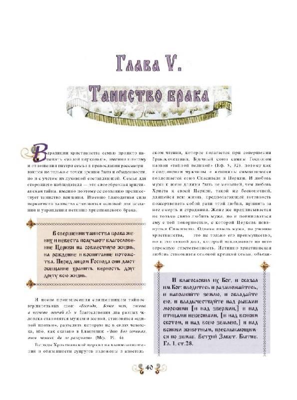 Иллюстрация 1 из 26 для Православная энциклопедия для новоначальных - А. Чижова   Лабиринт - книги. Источник: Юта