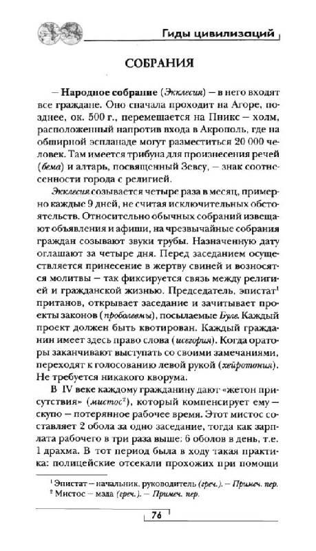 Иллюстрация 1 из 28 для Классическая Греция - Анн-Мари Бюттен | Лабиринт - книги. Источник: Юта