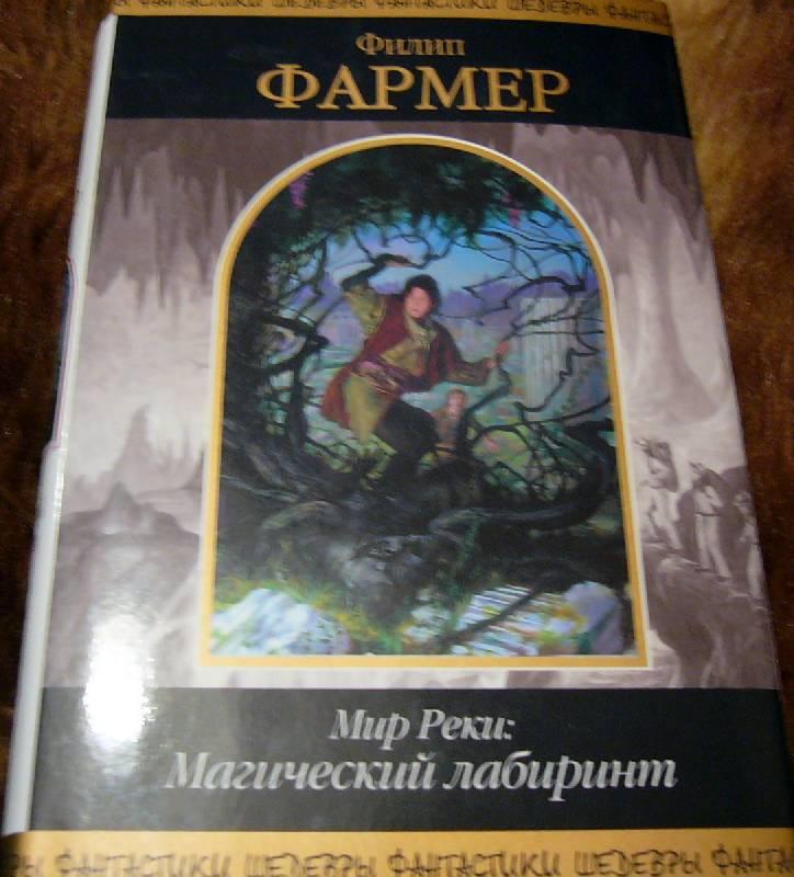 Иллюстрация 1 из 10 для Мир Реки: Магический лабиринт: Фантастические романы - Филип Фармер   Лабиринт - книги. Источник: Nika