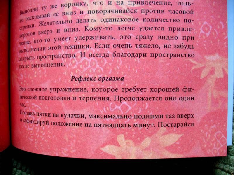 Иллюстрация 1 из 2 для Ритм любви и страсти: рефлекс оргазма. Медитации (CD) - Лариса Ренар | Лабиринт - аудио. Источник: Angostura