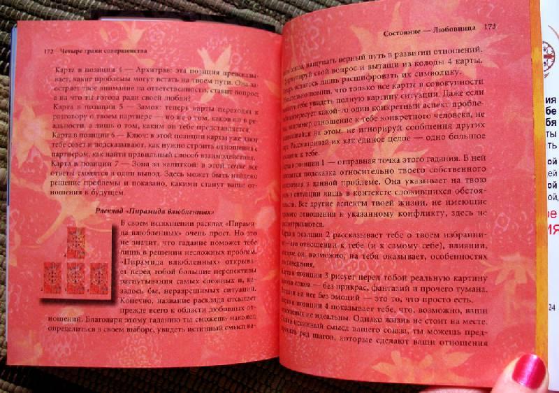 Иллюстрация 1 из 2 для Карты Таро. Послания стихий - Лариса Ренар | Лабиринт - книги. Источник: Angostura