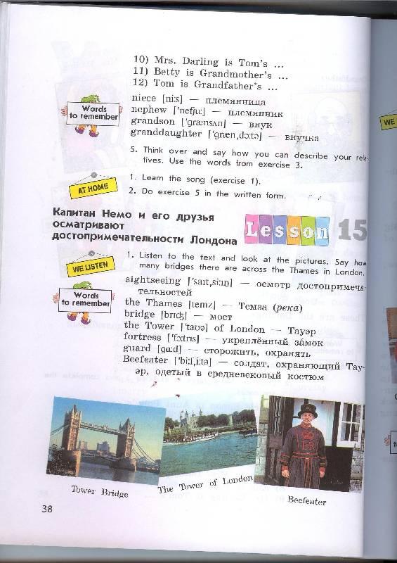 английский язык 10 класс учебник для общеобразовательных учреждений гдз