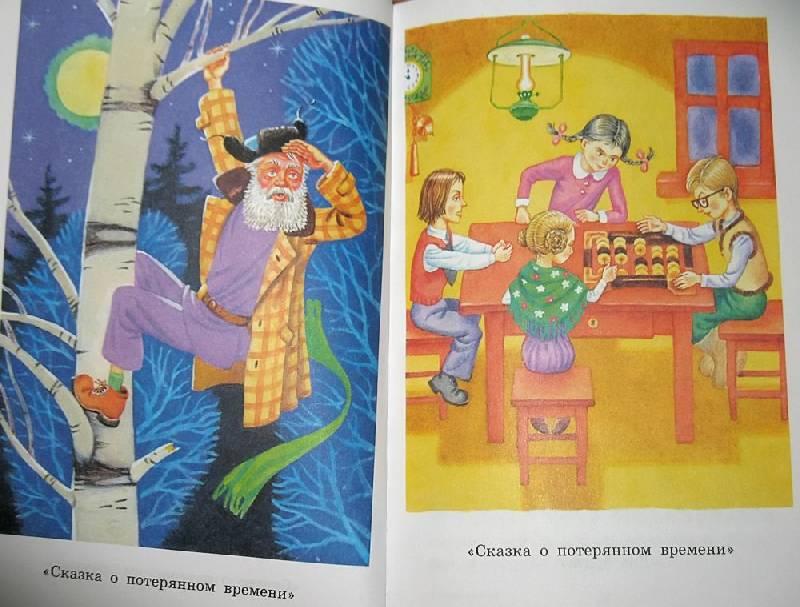 картинки карандашом к сказке о потерянном времени