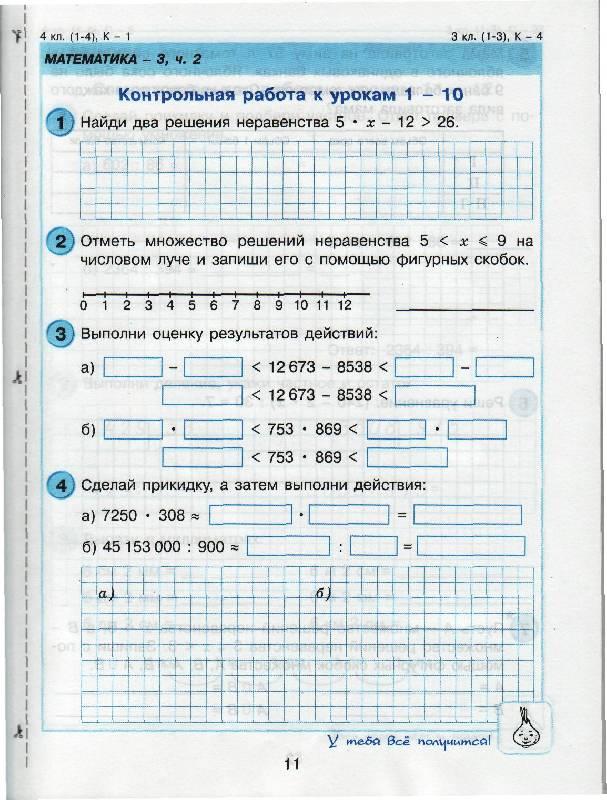 контрольная работа петерсон 4 класс решебник