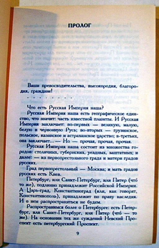 Иллюстрация 1 из 5 для Петербург - Андрей Белый | Лабиринт - книги. Источник: bukvoedka