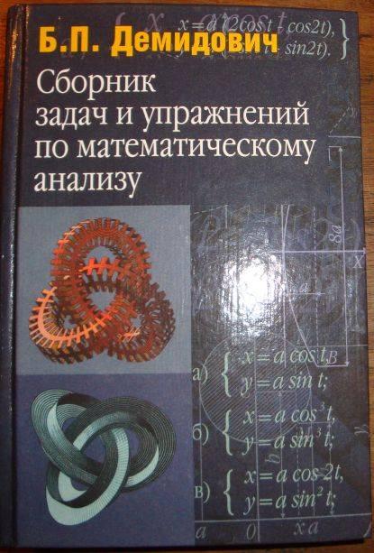 решебник математический скачать анализ