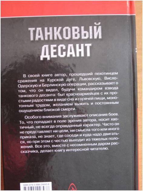 Иллюстрация 1 из 10 для Танковый десант. 3800 км на броне танка - Евгений Бессонов | Лабиринт - книги. Источник: Сын своего времени