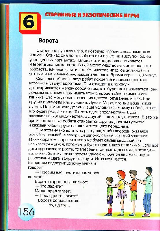 Иллюстрация 1 из 3 для Большая энциклопедия игр | Лабиринт - книги. Источник: Andriana
