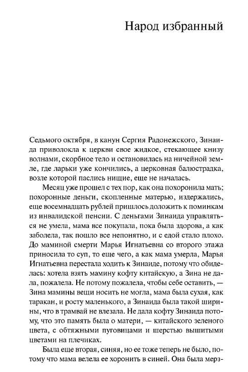 Иллюстрация 1 из 10 для Рассказы - Людмила Улицкая   Лабиринт - книги. Источник: Joker