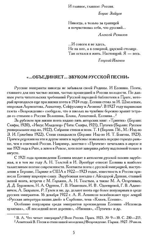Иллюстрация 1 из 10 для Русское зарубежье о Сергее Есенине - Гиппиус, Замятин, Толстой, Цветаева, Ходасевич | Лабиринт - книги. Источник: Joker